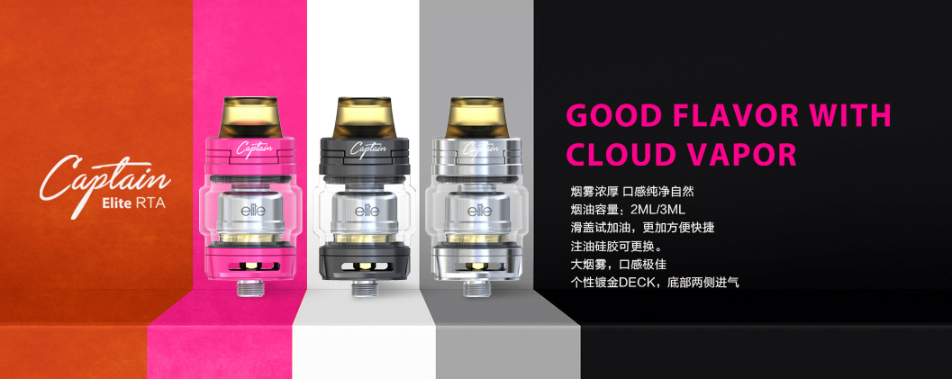 IJOY Captain Elite RTA雾化器
